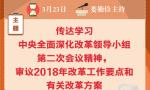 """江苏全面深化改革""""重点""""何在?江苏省委书记这样说"""