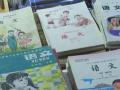 青岛小伙痴迷语文课本 自掏腰包十年收藏近万册