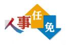 国务院任免国家工作人员:张晓明任港澳办主任