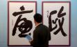 台州市纪委通报10起违反中央八项规定精神典型问题