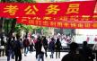 中办国办发文:聘任制公务员工资可实行年薪制