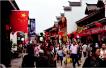 """中国国庆节七亿人次""""在路上"""" 出游人数再创新高"""