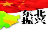 """新华社:深化改革 为中国经济写好""""东北答卷"""""""