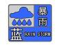 四川发布暴雨蓝色预警 局地将达到120~140毫米