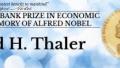 盘点:近10年诺贝尔经济学奖得主及其主要成就