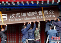 北京故宫售票处摘牌