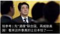 """这两天 日本正在全世界遭遇""""千夫所指"""""""