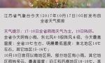 江苏:雨还要下两天 10月19日起晴好回归