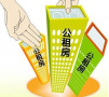 锦州市348套公租房建成 符合条件可到当地街道申报