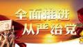 辽宁代表团开放日侧记:全面从严治党永远在路上