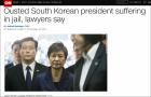 朴槿惠律师向联合国告状:狱中她遭到严重人权侵害