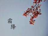 今日霜降南京渐入深秋 明后最低气温降至10℃左右