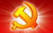 中共第十九届中央纪律检查委员会第一次全体会议公报