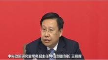 十九大新闻发布会 中央政策研究室常务副主任、中宣部副部长王晓晖发言