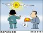济南、泰安、日照、聊城市纪委通报17起典型问题
