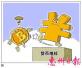 虚拟货币传销呈抬头趋势 业内人士:监管应早介入