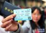 寒假学生火车票开售啦! 6种途径可以买学生票
