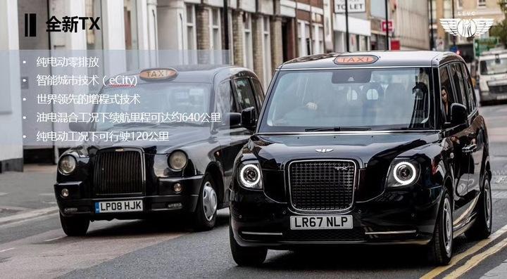 伦敦出租车.jpg