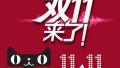"""""""双十一"""":一场中国电商造出来的全球商业盛宴"""