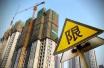 郑州扩大限购区域 首次限制企业购房