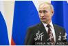 普京支持率高却迟迟未宣布参选 传其曾考虑卸任