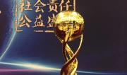 茅台集团获企业社会责任特别贡献奖 袁仁国获评企业社会责任杰出人物