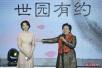 董卿出任北京世园会首位形象大使