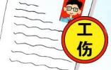 江苏法院评工伤:不予认定需证明职工承担主要以上责任