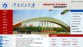 河南理工大学奏响新时代教学质量提升新篇章