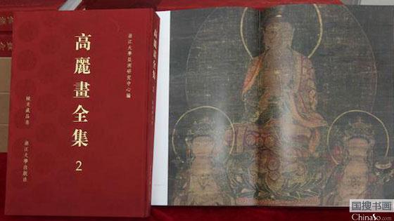 已知存世僅160余幅!《高麗畫全集》歐美藏品卷首發