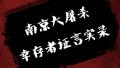 真相不容否认!他们,就是侵华日军暴行历史的见证者!