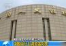 继美联储年内第三次加息后 中国央行上调资金利率