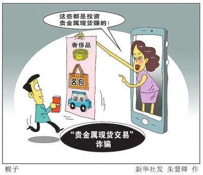 新加坡金沙娱乐华人:美女主动帮你赚钱?杭州74人涉嫌投资理财诈骗被诉