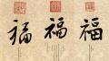 """腊月初一:清代宫廷的""""春节序曲"""" 皇帝也发""""红包"""""""