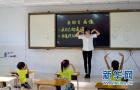 黄岛今年要办10类民生实事 竣工10所中小学校