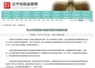 鞍山市纪委通报3起破坏营商环境典型问题