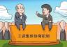 山东工资集体协商制度已覆盖企业31.4万家