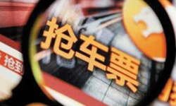 APP推有偿抢票被指非法牟利 网友:与黄牛没有区别