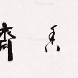林筱之书法