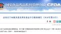 80种染发剂被查出不合格!多数为广州生产
