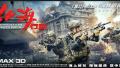 """电影春节档""""四大天王""""上演四大奇迹 这片排第五"""