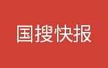 """临沂驻村第一书记三封""""公开信""""引来村庄发展""""金点子"""""""