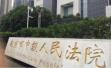 """江苏首例拒执罪自诉案:欠款400多万""""老赖""""获刑两年半"""