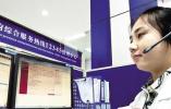 春节假期城市管理运行大数据公布 热线受理电话1253件