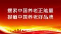 搜索中国养老正能量,报道中国养老好品牌