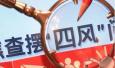 """临沂市纪委监委通报4起""""四风""""方面典型问题"""