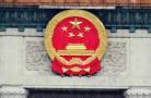全军坚决拥护党中央关于修宪的建议