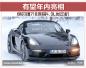 保时捷豪华跑车718将搭4.0L发动机 有望年内亮相