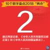"""10個數字盤點2018""""兩會"""""""