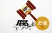 江苏省原副省长李云峰受贿被判有期徒刑12年